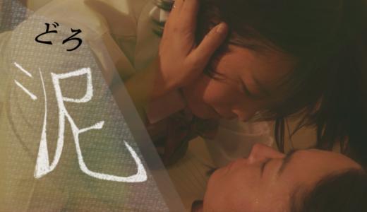『泥』気鋭の監督がみずみずしい感性で綴る大人の女性の性と人間の欲望の見逃しフル動画配信を無料視聴する方法は?