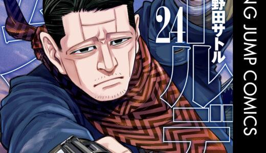『ゴールデンカムイ 24』をお得に読む方法を調査!