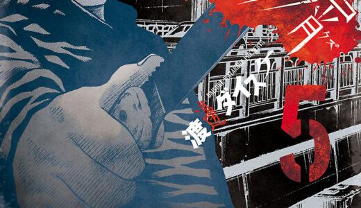 漫画『善悪の屑 (5)』理不尽な小学生連続殺人を犯したその後も落ち着いて平然と日常を過ごしている男を合法的にお得に読む方法を紹介