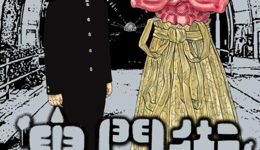 大人気『鬼門街(15)』の漫画がお得に読めるオススメのサイトを徹底紹介
