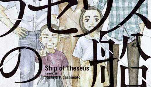 『テセウスの船(10)』お泊り会当日。21人が毒殺される未来を変えるために、警戒を強める心と文吾は、持ち物検査を実施の漫画をお得に読めるサイト情報まとめ