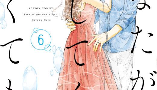 漫画『あなたがしてくれなくても 6』吉野みち、32歳。夫との仲はおおむね良好をお得に読む方法はある?