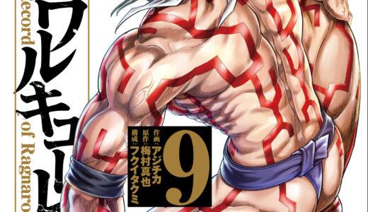 漫画『終末のワルキューレ 9巻』を1巻からお得に読む方法を調査