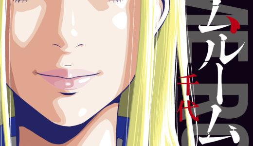 『ホームルーム(8)』「私‥キレイになりたいんです」愛田先生を振り返らせるため、突然金髪になった幸子!を漫画村の代わりにお得に漫画を読む方法