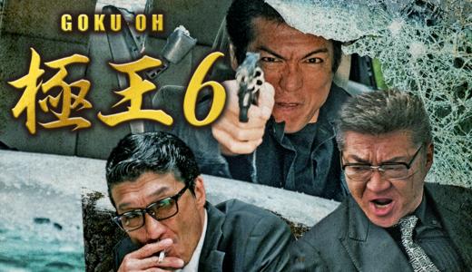 『GOKU・OH 極王6』「西日本抗争」が激化!松田一三主演による任侠アクション第6弾が見れる動画配信サービスはこれこれ!