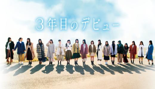 『3年目のデビュー』2019年2月に改名し新たなスタートを切った日向坂46初のドキュメンタリー映画の動画を無料で見れる動画配信情報まとめ