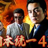 『日本統一41』本宮泰風、山口祥行主演の任侠大河ドラマの第41弾。名古屋で新たな抗争が勃発!が見れる動画配信サービスはこれこれ!