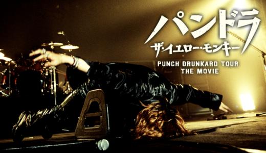 『パンドラ ザ・イエロー・モンキー PUNCH DRUNKARD TOUR THE MOVIE』伝説のロックバンドTHE YELLOW MONKEYの秘蔵映像が満載のライブドキュメンタリーの見逃しフル動画配信を無料視聴する方法は?