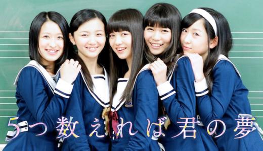 『5つ数えれば君の夢』「溺れるナイフ」の山戸結希監督が、人気グループ・東京女子流主演で描く青春ムービーは有料?お得な動画視聴方法は?