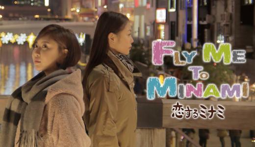 『Fly Me To Minami 〜恋するミナミ〜』運命のいたずらに翻弄される男女を描く、言葉も国籍も超えたふたつのラブストーリー動画を見れるおすすめのVODはこれだ!