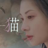 『海猫 umineko』夫とその弟の間で揺れる女心。官能的な雰囲気を漂わせる大人の恋愛ドラマの動画を無料でフル視聴する方法