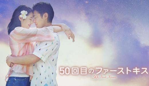 『50回目のファーストキス』記憶が1日で消える彼女と一生に一度の恋をした。福田雄一監督渾身のラブストーリーの動画を無料でフル視聴する方法