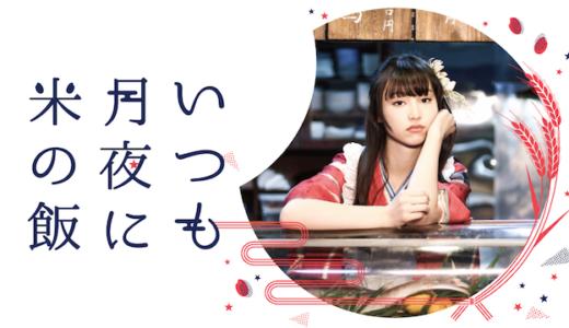 """『いつも月夜に米の飯』『おんなのこきらい』の加藤綾佳監督が、地元・新潟を舞台に描く""""ご飯と家族の物語""""の動画を無料でフル視聴する方法"""