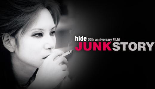 『hide 50th anniversary FILM 「JUNK STORY」』音楽シーンに多大な影響を与えたX JAPANのギタリスト・HIDEの軌跡をたどるが視聴できる動画配信サイト
