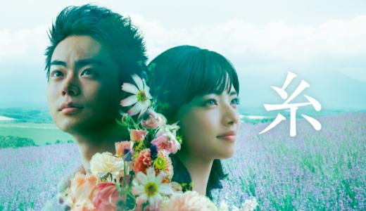 『糸』中島みゆきの「糸」から着想を得て、出会いの奇跡と絆の大切さを描いたラブストーリーが視聴できる動画配信サイト