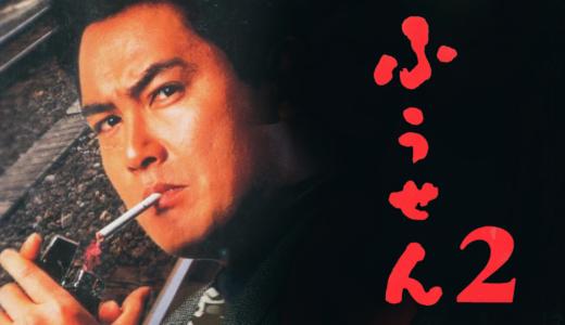 『ふうせん2』テキヤ稼業に生きる若者たちの信念と男気を描いた任侠ドラマ第2弾動画を見れるおすすめのVODはこれだ!