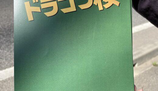 ドラゴン桜のロケで長澤まさみと阿部寛を生で見られた!