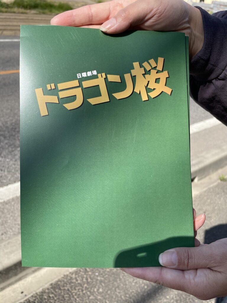 ドラゴン桜ノート