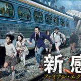 『新感染 ファイナル・エクスプレス』高速鉄道「KTX」で起こったパンデミックを描いたサバイバル・アクションホラーの動画を無料でフル視聴する方法