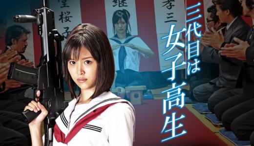 『三代目は女子高生』セクシー女優・葵つかさが女子高生と女組長を演じたドラマの動画を無料で見る方法【条件あり】