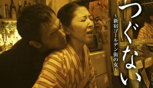 『つぐない 新宿ゴールデン街の女』新宿ゴールデン街を舞台にした大人のための恋愛ドラマの動画を無料でフル視聴する方法