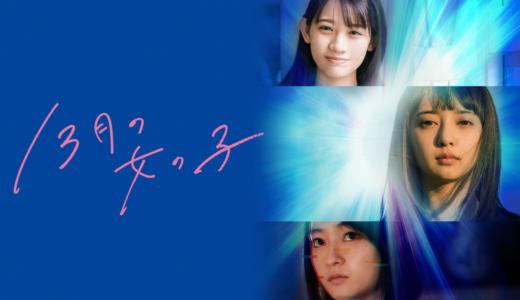 『13月の女の子』亡くなった友達を求め、別の世界へ足を踏み入れた少女たちの友情を描くSFファンタジーが見れる動画配信サービスはこれこれ!