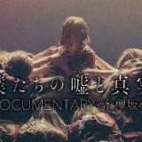 『僕たちの嘘と真実 Documentary of 欅坂46』欅坂46が駆け抜けた激動の5年間をたどる、最初で最後のドキュメンタリーの動画を無料で見る方法【条件あり】