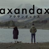 『axandax』個人の価値が数値化された世界を舞台に、本当に大事なものとは何かを問いかけるドラマの動画を無料でフル視聴する方法