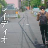 『レイディオ』大学生の織り成すピュアなラブストーリーに収まらない、1人の少年の成長物語は有料?お得な動画視聴方法は?