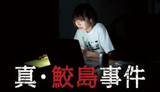『真・鮫島事件』武田玲奈主演、平成の最恐ネット都市伝説を映画化したパニックホラーが視聴できる動画配信サイト