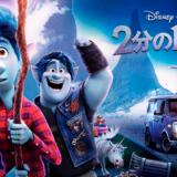 『2分の1の魔法』魔法が消えかけた世界を舞台にした冒険ファンタジーアニメーションの動画を無料で見れる動画配信情報まとめ