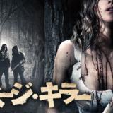 『サベージ・キラー』興奮度MAX!陵辱された女の壮絶な復讐劇を描く鮮血のバイオレンスアクション見逃し配信動画を無料視聴する方法は?
