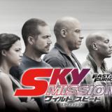 『ワイルド・スピード SKY MISSION』ヴィン・ディーゼル主演のカーアクションシリーズ第7弾。今度は空から車でダイブ!の動画を無料で見る方法【条件あり】