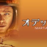 『オデッセイ』たったひとりで火星に残されてしまった宇宙飛行士が、決死の生還劇を展開!の動画を無料で見れる動画配信情報まとめ