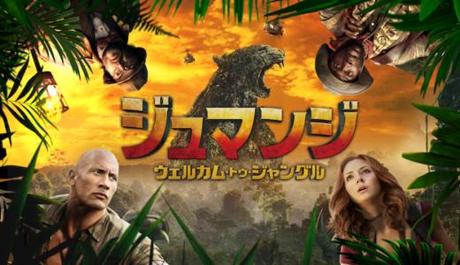 『ジュマンジ/ウェルカム・トゥ・ジャングル』1995年の大ヒット・アドベンチャーの20年後の世界を描いた冒険アクション動画を見れるおすすめのVODはこれだ!