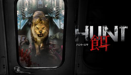 『HUNT/餌 ハント・エサ』動物と人間の生き残りを懸けたリアル・ハンティングパニックが見れる動画配信サービスはこれこれ!