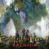 『キング・オブ・トロール 勇者と山の巨神』ノルウェーで語り継がれるトロールの伝説を映像化したファンタジーアドベンチャーの動画を無料で見る方法【条件あり】