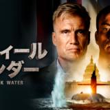 『スティール・サンダー』ヴァン・ダム&ラングレン、最強コンビが巨大潜水艦を舞台に暴れまくるアクション!の動画を無料でフル視聴する方法