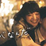 『愛がなんだ』出会ったその日からの完全なる一方通行の恋を描いたラブストーリーの動画を無料で見れる動画配信情報まとめ