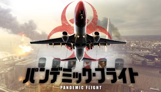 『パンデミック・フライト』致死率100%!飛行機という密室空間で感染の恐怖が襲いくるパニックスリラーの見逃しフル動画配信を無料視聴する方法は?