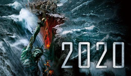 『2020』噴火+竜巻+地震!あらゆる災害が地球を襲うディザスターパニックが見れる動画配信サービスはこれこれ!