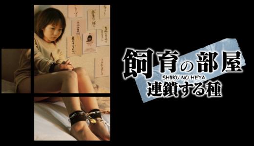 """『飼育の部屋 連鎖する種』""""飼育""""という特異な関係が、孤独な男と勝ち気な少女を奇妙につなぐの動画を無料でフル視聴する方法"""