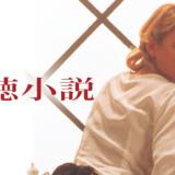 『背徳小説』青年教授と彼を取り巻く女性たちの欲望と退廃を描く官能エロスの動画を無料でフル視聴する方法