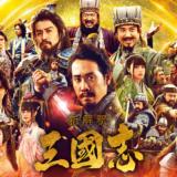 『新解釈・三國志』あの「三國志」を新たな解釈で再構成した、福田雄一監督流の歴史エンターテイメントが見れる動画配信サービスはこれこれ!