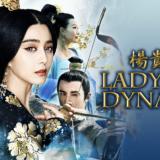 『楊貴妃 Lady Of The Dynasty』唐王朝を舞台に、楊貴妃の悲しくも美しい半生を描いた王宮エンターテイメントは有料?お得な動画視聴方法は?
