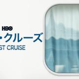 『ラスト・クルーズ』クルーズ船集団感染から1年。当時の知られざる船内の様子を記録したドキュメンタリーの見逃しフル動画配信を無料視聴する方法は?