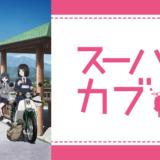 『TVアニメ「スーパーカブ」』が見れる動画配信サービスはこれこれ!